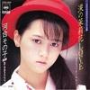 【1985年9月のヒット曲】涙の茉莉花LOVE/河合その子 with おニャン子クラブ  ほか 全3選