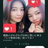 アプリ紹介!貯まるスクリーン!