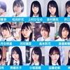 ☆【随時更新】日向坂46 シングル選抜メンバーフォーメーション☆