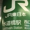「中華そば 勝本 」 水道橋 煮干し!