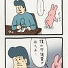スキウサギ「呪文」