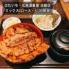 池袋ランチ『ぶたいち・北海道番屋池袋店』に行ってきました😊 美味しい豚丼ランチに大満足🥰