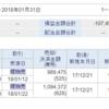 2018年2月の投資成績