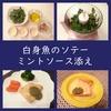 気分爽快!ミントソースで頂く白身魚のソテー作り方/レシピ