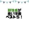 【完結済み】読んだ後にはぁ〜〜っとなる読後感の良い漫画ベスト5!