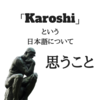 「Karoshi(過労死)」という単語の認識は海外で誤解されているのではないか