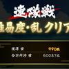 472日目 連隊戦 初夏の陣 完全攻略!!