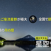 12月の夜空/12月の星空情報・天文現象 - 国立天文台その他