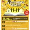 BOOKマルシェin佐賀大学にさらりーずメンバーも参戦 (。・ω・。)ゞ