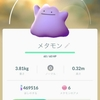 【Pokémon GO】メタモンをゲットするも、コンプリートまで程遠い