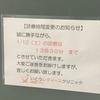1月12日(土)のお知らせ