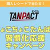 TANPACT|ちょこちょこたんぱく習慣化応援キャンペーン
