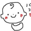 赤ちゃんの笑顔の写真を撮る裏技2つ!誰でも簡単にベストショット\(^o^)/