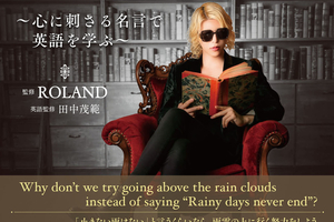 【芸能】『ROLAND ENGLISH~心に刺さる名言で英語を学ぶ~』4月21日より発売開始!