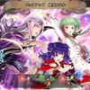 【FEH】召喚結果その111〜緋炎ピックアップ編