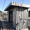 宇野線:常山駅 (つねやま)