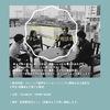 【マレーシア留学を考えている高校生・大学生注目!】マレーシア留学経験者とカフェ座談会