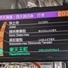 京都バスを見た時に気付いた事がありました。