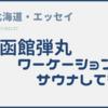 【弾丸函館旅行】一泊二日の函館一人旅はスタバとサウナで優勝しよう
