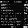 FUJIFILM X-E4はカスタム編集で使い勝手が大きく変わる