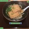 🚩外食日記(654)    宮崎ランチ   「めん処 たか屋」③より、【きつねうどん】‼️