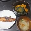 ぶりの照り焼き、かぼちゃ煮物、味噌汁