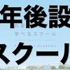 ファイナンシャルアカデミーの「定年後設計スクール体験学習会」は豆知識の宝庫だった!?