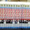 名古屋市瑞穂区買取 コミックセット「ブラック・ジャック」