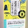 上忍向け? 忍者本「忍者の兵法」を読む!