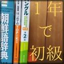 韓国語初級を1年で突破するユルめな勉強法