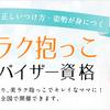 【福岡初開催‼8月9日・9月4・5日】美ラク抱っこアドバイザー養成講座@福岡県福岡市天神