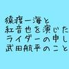猿渡一海と紅音也を演じたライダーの申し子武田航平のこと