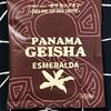 【146】PANAMA GEISHA エスメラルダ