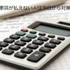 老後の家賃が払えないと困る人必見!将来的な貯蓄に必要な7つの解決方法!
