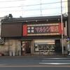 お久しぶりのオムライス  #オムライス #京都 #はやし