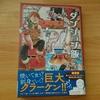 短い、短い、読書感想文 『ダンジョン飯』 第3巻 九井諒子 著 を読んだ