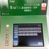 松本駅でSuicaを使ってきました。