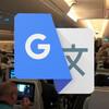 【iOS・Android】オフラインでGoogle翻訳アプリを使う方法!