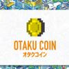 日本から仮想通貨を作る歳の、いいロールモデルになるんじゃないかなぁ。