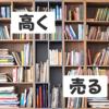 稼ごう。メルカリで本を「10円でも高く売る」ためのコツ3選