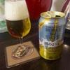 おっと気になる今日のビール 〜小麦感を楽しむ〜
