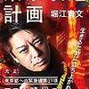 【読書感想】堀江貴文『東京改造計画』(幻冬舎、2020年)