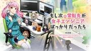 美少女エンジニア育成プログラミングゲーム『もし次の常駐先が、女子エンジニアばっかりだったら』公開!