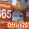 Microsoft Officeのサポートが終了しちゃうゾ!~一部Windows10のバージョンも終了!~直ちにアップデートを!