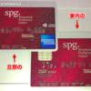 夫婦でSPGアメックス「家族カード発行より本会員が絶対お得」(旅好き専業主婦も審査に通る‼︎)SPG AMEX=旅キチ向けスーパー・デラックス・クレジットカード