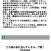 【オリンピック】観戦チケット抽選申し込み開始