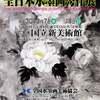 【3/7〜は国立新美術館で全日本水墨画秀作展】