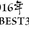 2016年観た映画で面白かった映画ベスト3を書きたいと思う!-観る機会があれば是非観て欲しい-