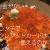 """ひと時の """" 幸せ """" !!    ランチにクレジットカードは使えるのか?  ちょっと贅沢にお寿司屋さん。"""