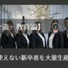 【龍之介流 教育論】VOL.5 使えない新卒者を大量生産する日本